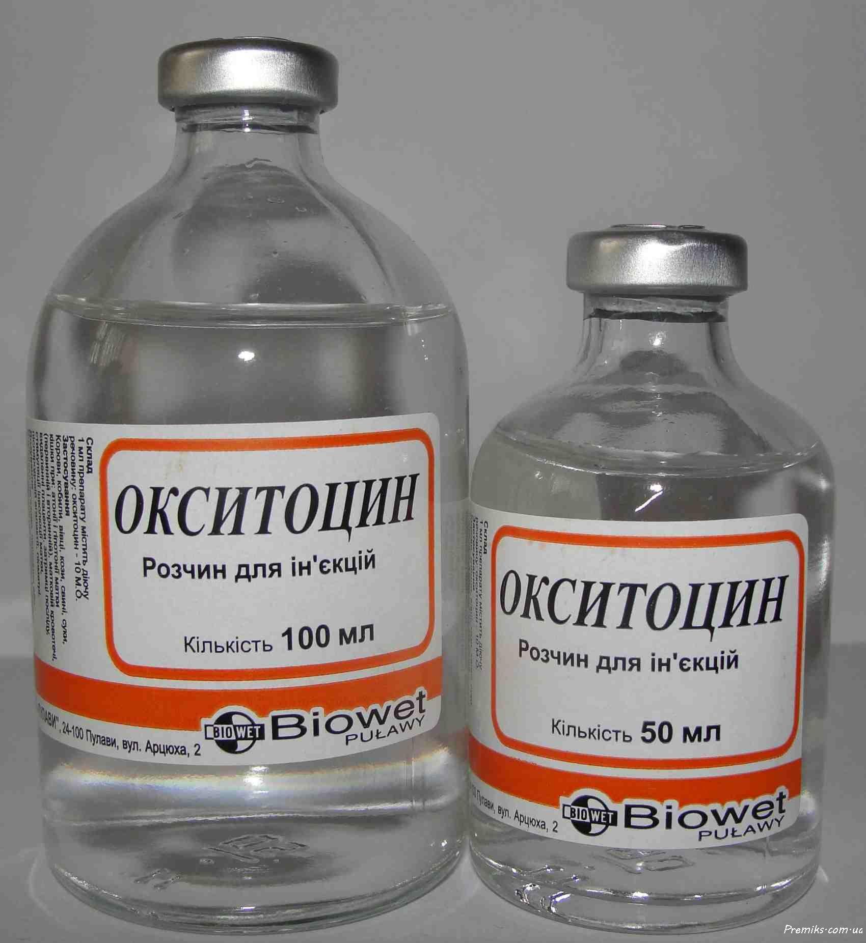 Окситоцин внутримышечно в домашних условиях дозировка